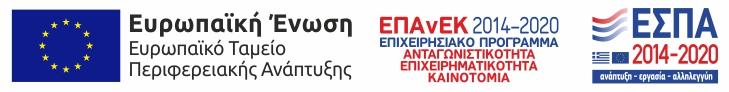 Λογότυπο ενίσχυσης ΕΣΠΑ
